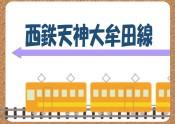 福岡 西鉄大牟田線