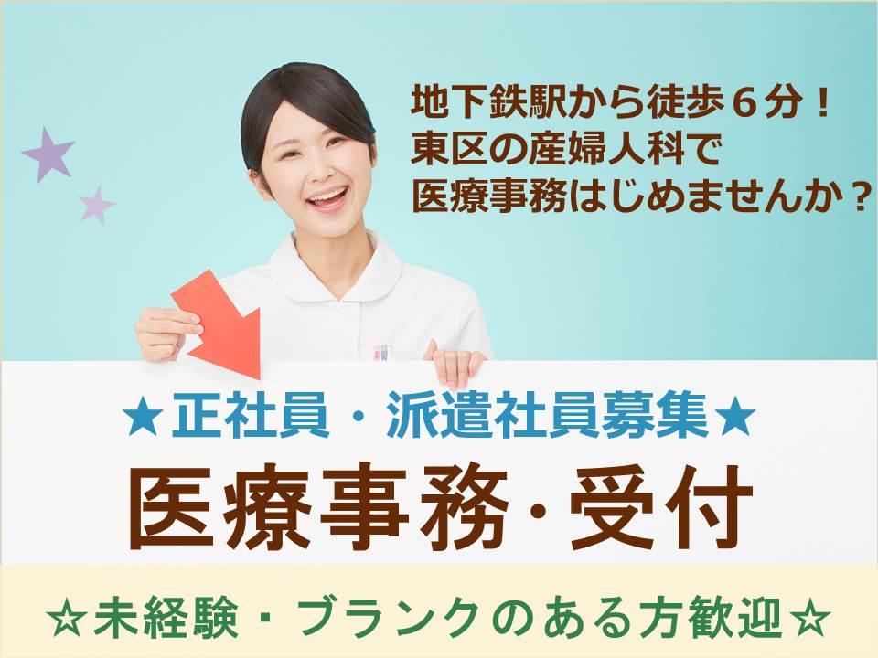 【東区/産婦人科】産婦人科の受付経験ある方大募集!! イメージ