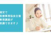 医療事務0円