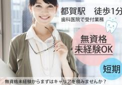 【2018年5月迄の短期】都賀駅最寄りの歯科医院で受付☆彡資格や経験いりません!嬉しい残業なし♪ イメージ