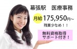 【千葉市の診療所】無資格・未経験の方歓迎◎残業ほとんどなし☆医療事務のお仕事求人です♪ イメージ