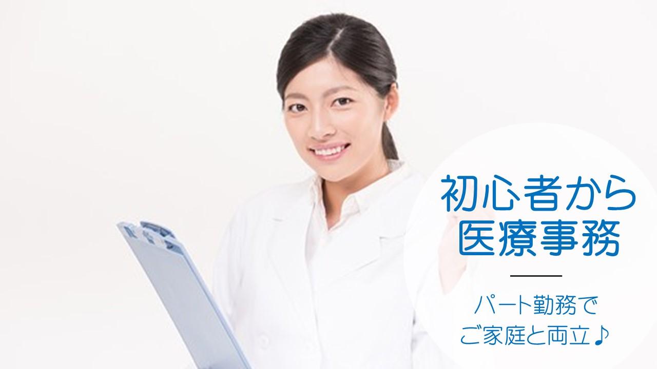 整形外科・形成外科・リハビリテーション・美容皮膚科での医療事務求人【熊本市北区】*パート イメージ