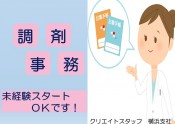 横浜 調剤事務