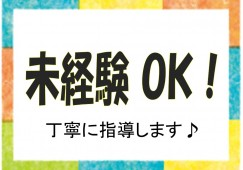 京都市西京区/週5~6コマ/時給1000円/内科クリニック受付/無資格・未経験歓迎/車通勤OK/無料駐車場あり イメージ