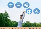 横浜 土日祝休み2