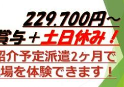229,700円~+賞与!《本郷三丁目駅》有名ランキング常連の学校法人で総務事務・一般事務! イメージ