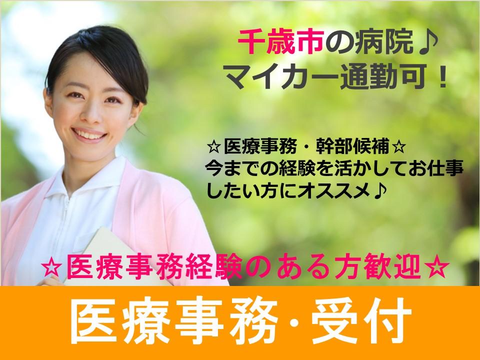 【千歳市/病院】☆正社員☆幹部候補☆医療事務員☆ イメージ