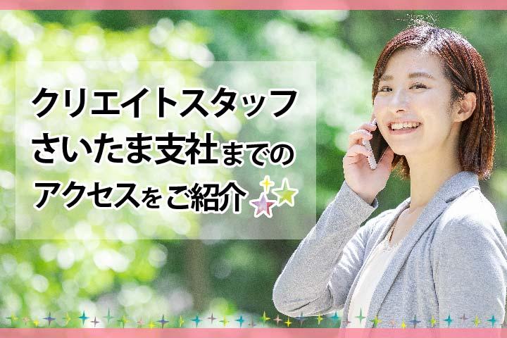 【アクセス】「大宮駅」から「さいたま支社」までの道のりを、画像付きでご紹介! イメージ