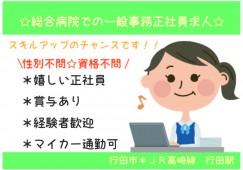 【行田】総合病院での一般事務業務☆嬉しい正社員^^賞与あり♪ イメージ