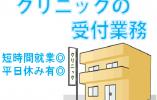 \残業なし☆駅から徒歩1分/◎クリニックの受付事務のお仕事です【名古屋市守山区】 イメージ