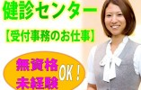 【宮城野区鶴ケ谷】\未経験OK/土日祝やすみ♪健診センターでの受付でのオシゴト♪ イメージ