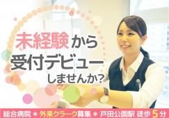 \未経験からのスタートを応援します/戸田公園にある総合病院【弊社スタッフも複数名活躍中】 イメージ