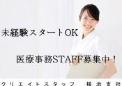 横浜 医療事務STAFF募集中