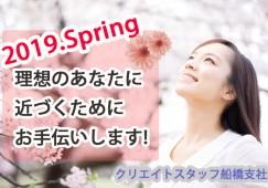 まずはご相談から!春に向けてあなたらしさを活かした新しい一歩を踏み出すお手伝い致します! イメージ