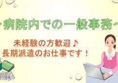 【海岸線:中央市場前】未経験歓迎!!駅チカ☆残業ほぼなし♪病院で一般事務のお仕事 イメージ