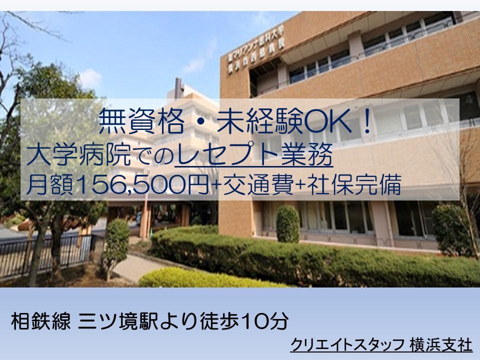 《横浜市旭区にある大学病院》無資格・未経験OK*月額156,500円+交+社保完備*教育環境・営業担当のサポートあり* イメージ