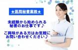 生涯ステータスになる順天堂の医局秘書/9:00~17:00/土日祝休み イメージ