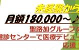 5枠募集⑤☆180.000~200.000円!【中央区】土日祝休みの健診センター♪未経験OK♪ イメージ