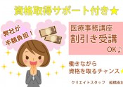 【医療事務半額支援】資格取得支援 イラスト