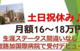 朝はやく始まり早く終わる受付/8:00~16:15/週休2日制 イメージ