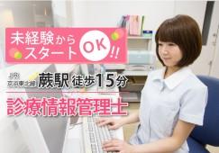 診療情報管理士【蕨】\資格があれば未経験OK♪/人気の紹介予定派遣で正社員に《月給20万円+手当・賞与3.7ヶ月》主にデータ管理のお仕事です♪ イメージ