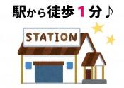 駅から徒歩1分
