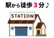 駅から徒歩3分
