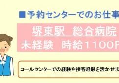 【堺東駅】無資格・未経験OK★時給1100円★総合病院での予約受付!残業ほぼなし♪車通勤OK イメージ