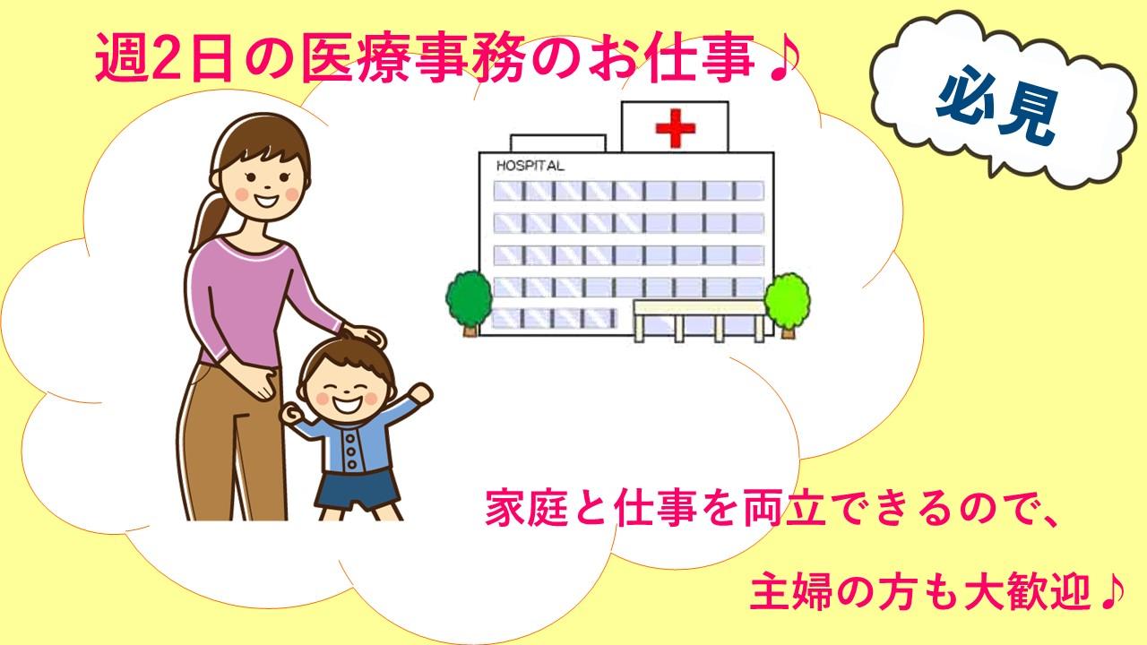 【千代田区/麹町駅】駅チカのクリニックにて週2日の医療事務のお仕事♪ イメージ