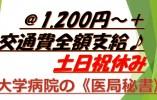 10/5現在応募10名以上♪@1.200円~+貴重な土日祝休み!《文京区》☆未経験OK☆医局秘書でオシゴト! イメージ