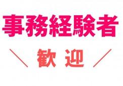 【宮城野区大梶】経理事務?/月給16万円〜?/経験者歓迎? イメージ