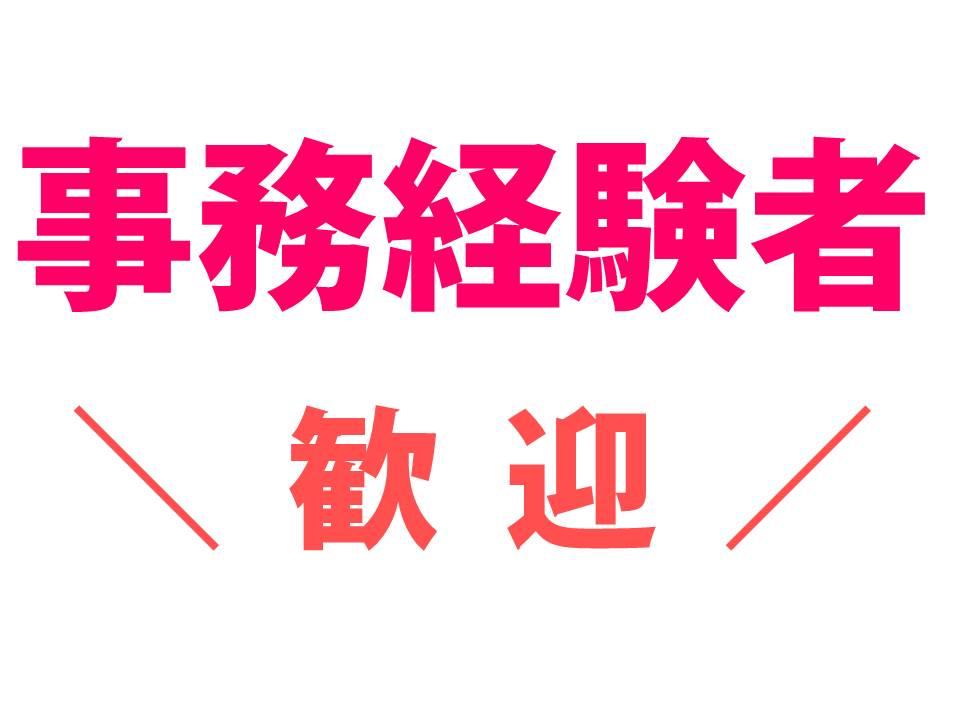 【北山】医療事務のオシゴト♪フルタイム勤務♪月給15万~♪ イメージ