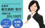 【佐倉市】総合病院での医療事務のお仕事!保険証の確認ができる方お待ちしています☆彡便利な車通勤OK!職場環境バッチリです☆彡 イメージ