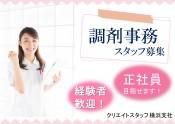 横浜 調剤事務*