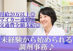 ◆◇月給20万円スタート◆◇未経験者から始められる調剤事務の正社員求人! イメージ