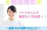 【福島市】2時間だけの配膳のオシゴト♪ショートタイムで働きたい方♪ イメージ