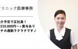21~240.000円+賞与2ヶ月♪《墨田区》アットホームなクリニックで正社員! イメージ