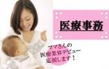 ◆横浜市中区◆時給1,100円+交通費別途支給/自転車通勤OK/日々の残業はほぼありません イメージ