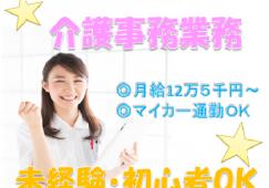 【角田】介護老人保健施設内での介護事務業務♪月給12万5千円~♪未経験OK♪ イメージ
