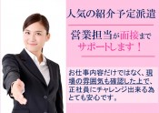 横浜 紹介予定派遣