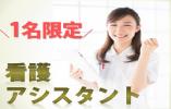 【多賀城】☆キレイな病院☆患者様サポートのオシゴト☆未経験歓迎(^_^)/ イメージ
