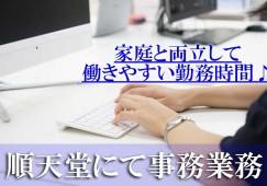 【文京区/御茶ノ水駅】\順天堂での「リプロダクションセンターでの事務のお仕事」/接客・事務経験が活かせるお仕事です♪ イメージ