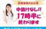 【名古屋市中区】総合病院での受付事務のお仕事!初心者OK◎17時半に勤務終了!!土日祝休みです♪ イメージ