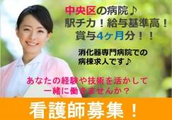 【札幌市中央区/看護師】★正職員 イメージ