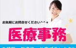 【名古屋市西区】クリニックの受付♪7月スタート◎1年間の派遣★無資格未経験OK★残業なし! イメージ