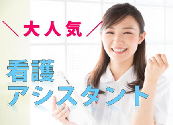 【福島市】看護助手のオシゴト♪駅から徒歩5分♪時給950円~ イメージ