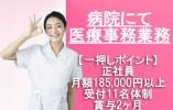 病院の正社員求人☆月給185,000~250,000円!賞与2ヶ月 イメージ