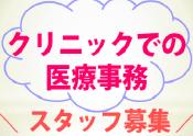 スタッフ募集01
