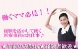 【足立区】江北駅最寄りのクリニックにて医療事務のお仕事♪ イメージ