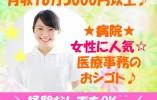 月額給与16万5000円以上◆各種保険完備◆マイカー通勤可能◆未経験も活躍できます♫ イメージ